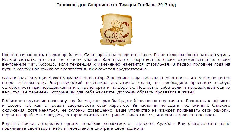 Любовный гороскоп для женщин-скорпионов на сентябрь года.